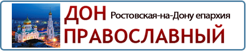 Ростовская на Дону епархия